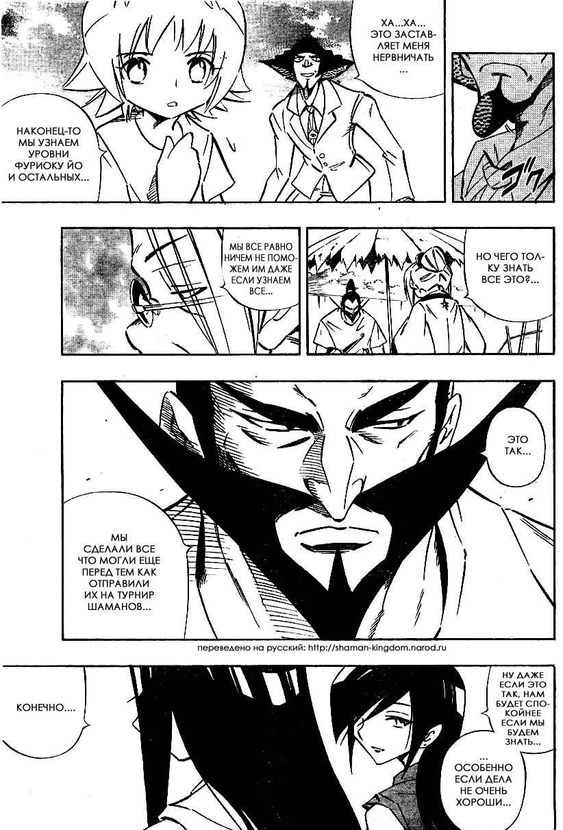 Манга Король-шаман / Shaman King  - Том 32 Глава 276 Страница 5