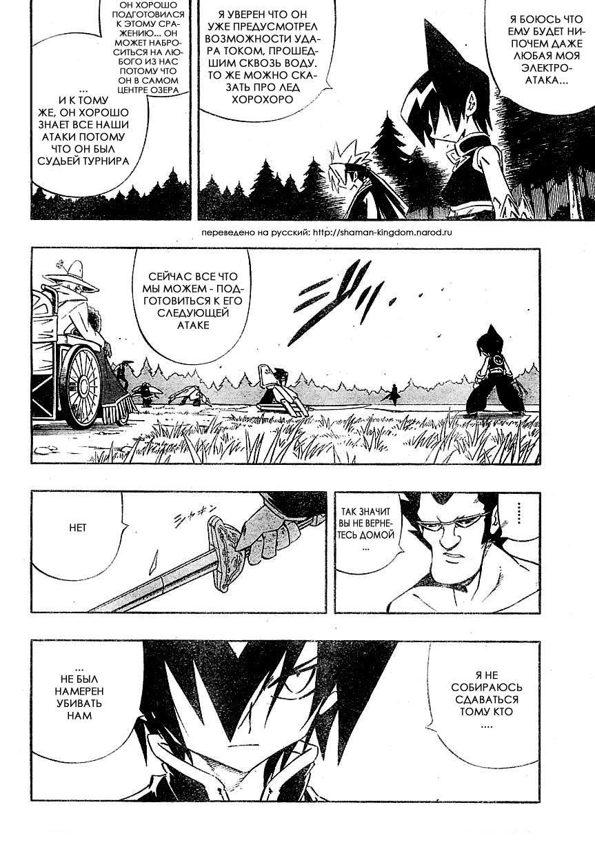 Манга Король-шаман / Shaman King  - Том 32 Глава 278 Страница 13