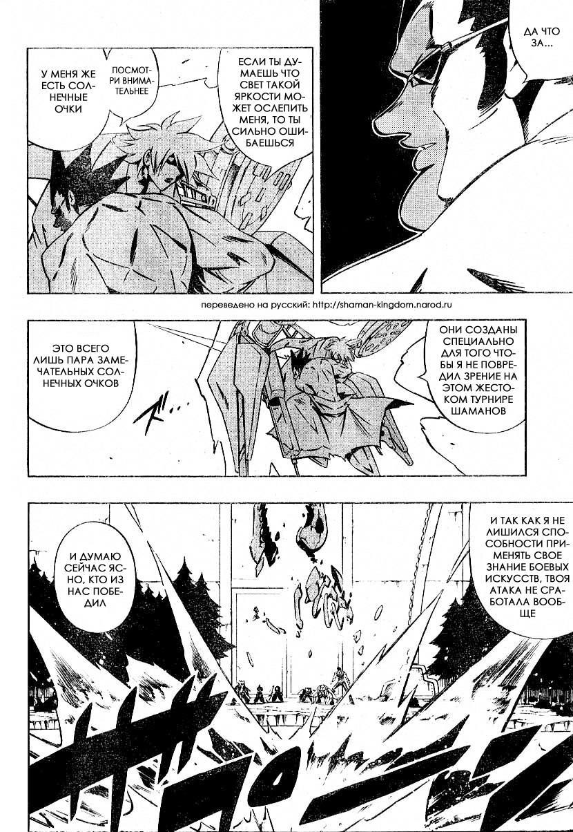 Манга Король-шаман / Shaman King  - Том 32 Глава 280 Страница 12