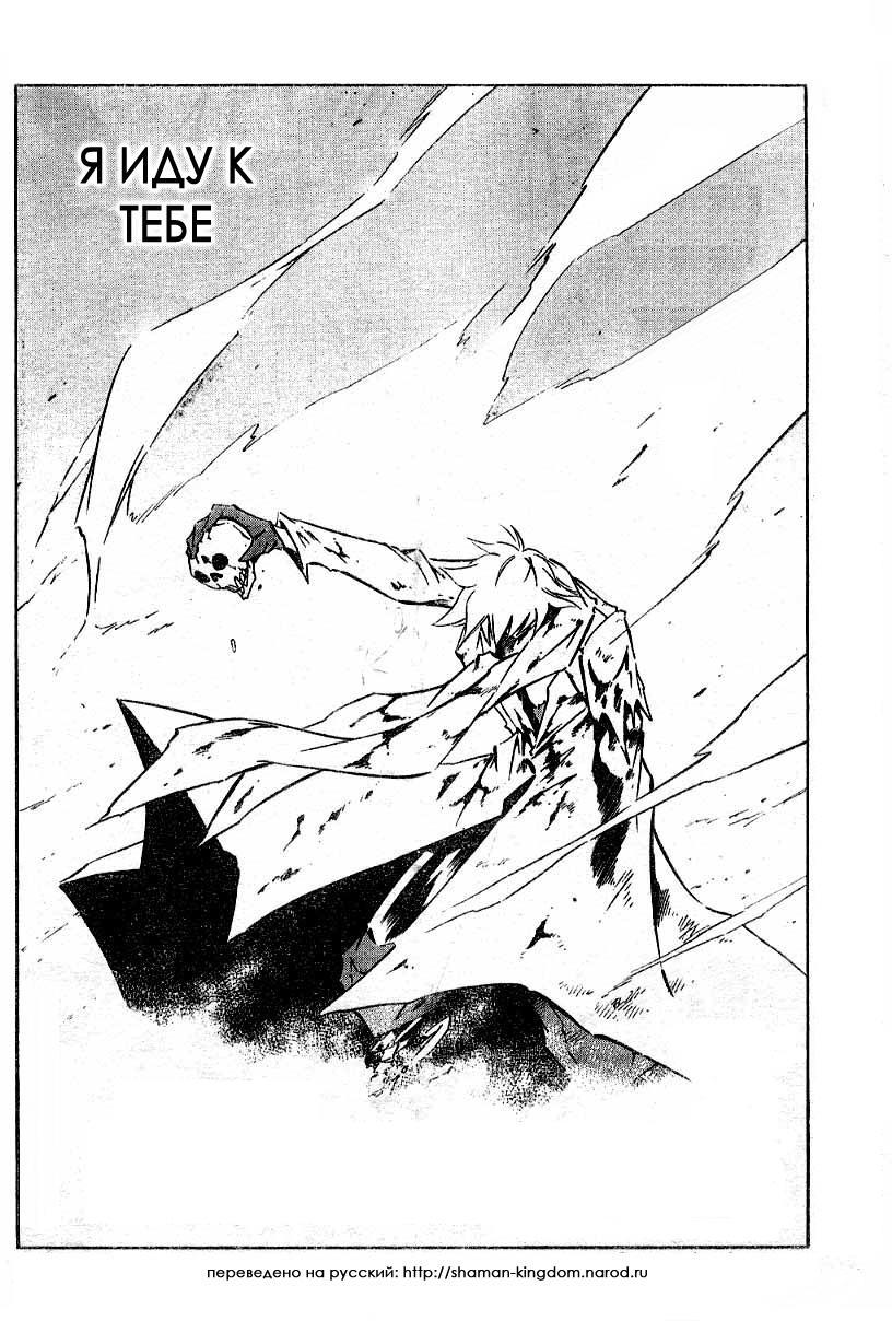 Манга Король-шаман / Shaman King  - Том 32 Глава 281 Страница 4
