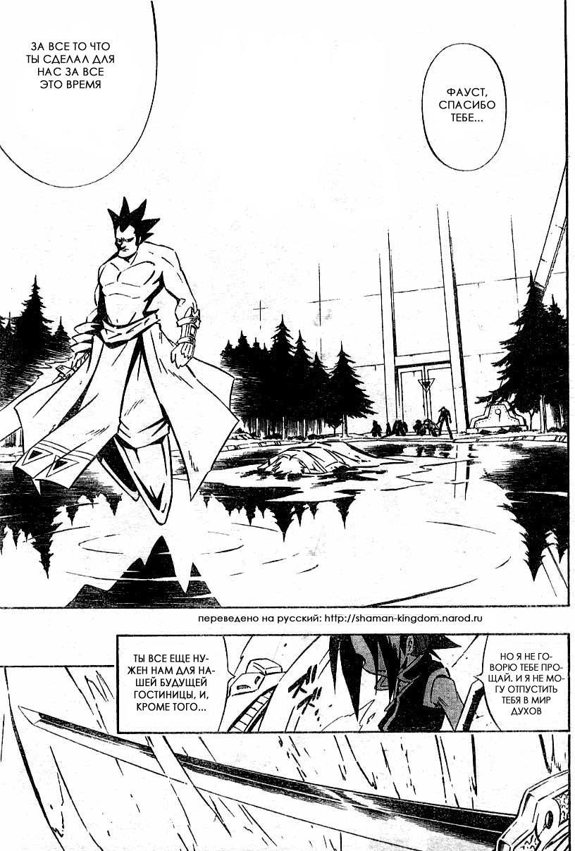 Манга Король-шаман / Shaman King  - Том 32 Глава 281 Страница 7