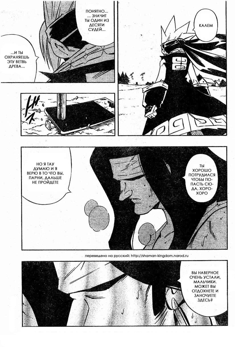 Манга Король-шаман / Shaman King  - Том 32 Глава 282 Страница 9
