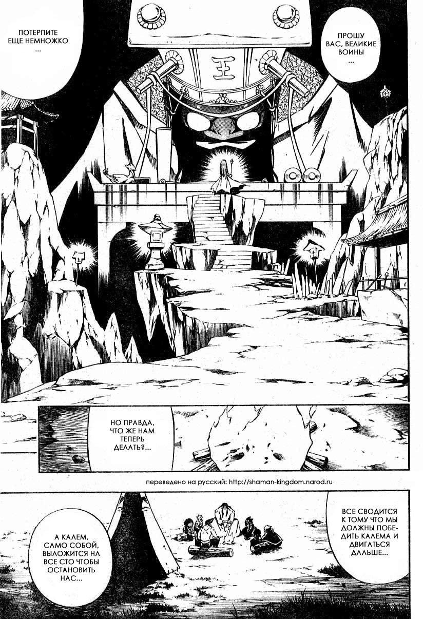 Манга Король-шаман / Shaman King  - Том 32 Глава 283 Страница 16