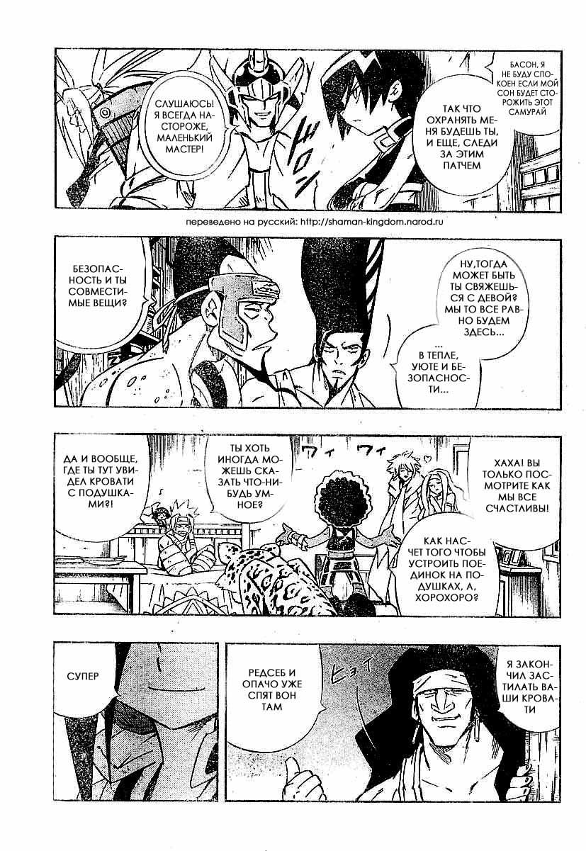 Манга Король-шаман / Shaman King  - Том 32 Глава 284 Страница 15