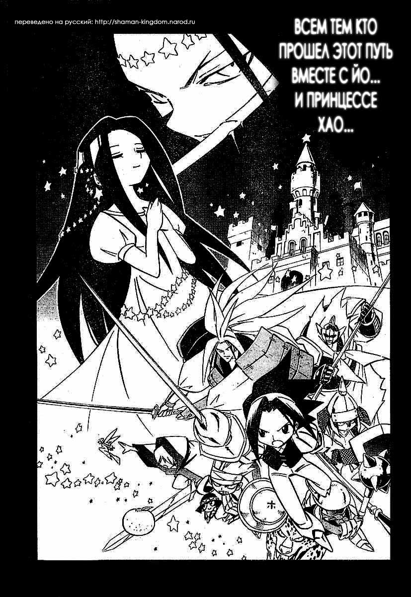Манга Король-шаман / Shaman King  - Том 32 Глава 284 Страница 18