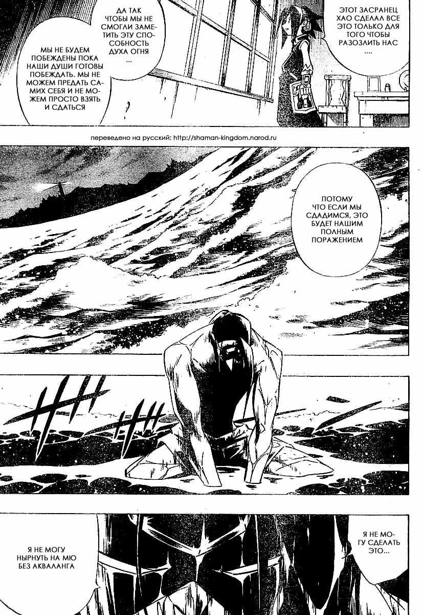 Манга Король-шаман / Shaman King  - Том 32 Глава 284 Страница 7