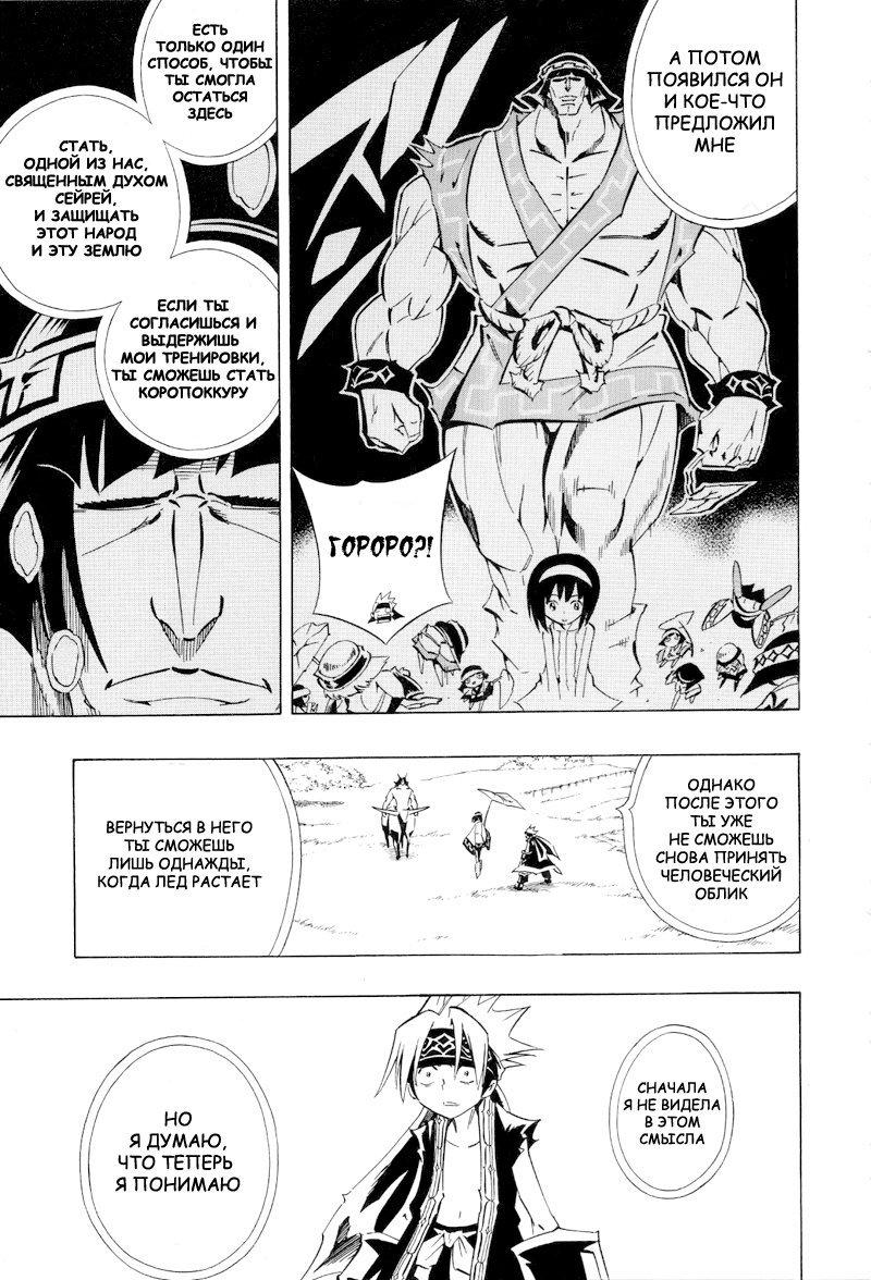 Манга Король-шаман / Shaman King  - Том 33 Глава 288 Страница 23