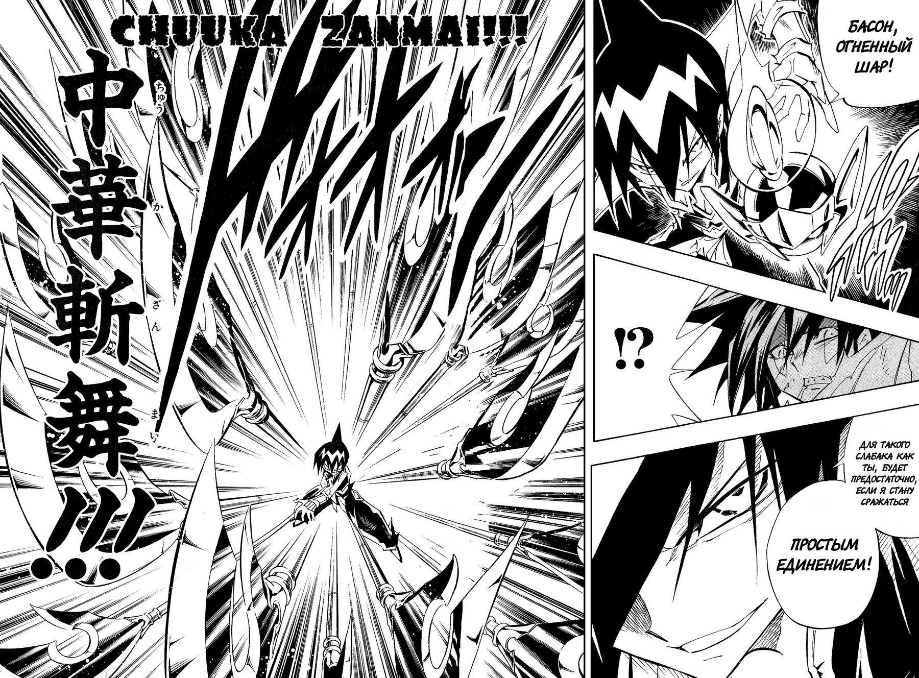 Манга Король-шаман / Shaman King  - Том 33 Глава 290 Страница 18