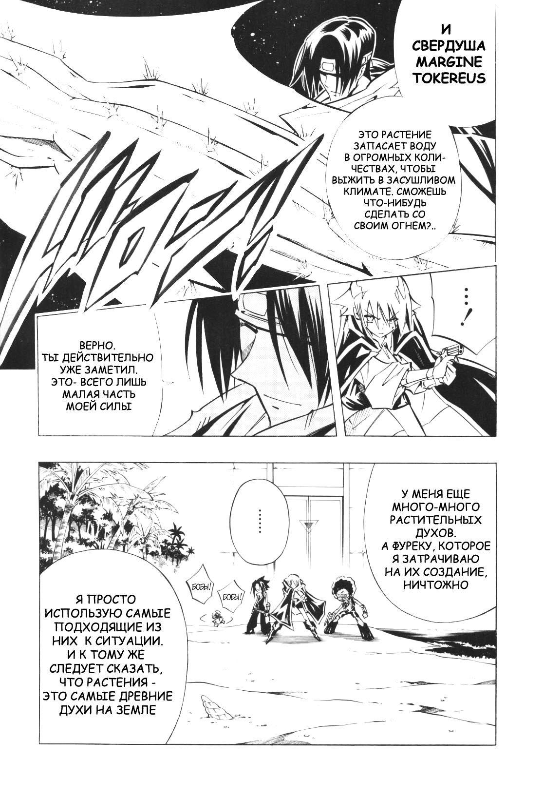Манга Король-шаман / Shaman King  - Том 33 Глава 292 Страница 20