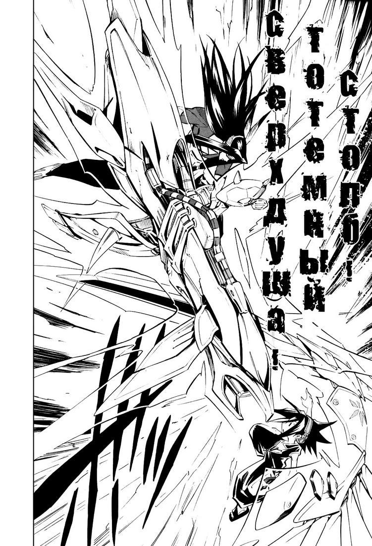 Манга Король-шаман / Shaman King  - Том 33 Глава 294 Страница 11