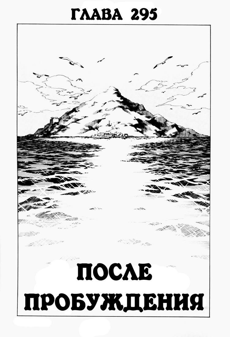 Манга Король-шаман / Shaman King  - Том 33 Глава 295 Страница 4