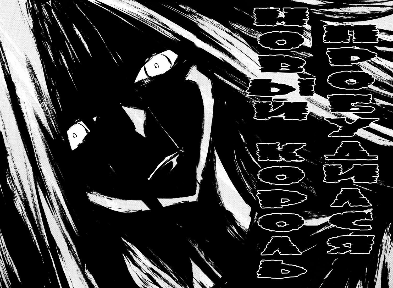 Манга Король-шаман / Shaman King  - Том 33 Глава 296 Страница 18