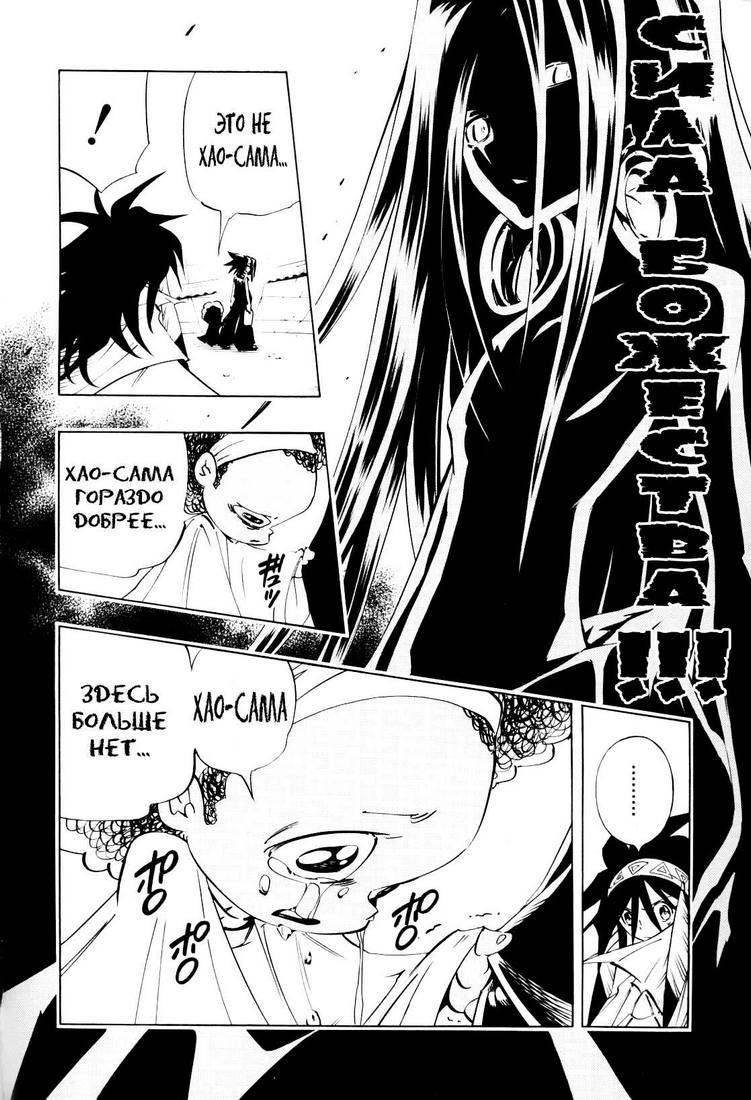 Манга Король-шаман / Shaman King  - Том 33 Глава 297 Страница 21