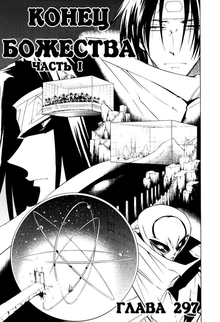 Манга Король-шаман / Shaman King  - Том 33 Глава 297 Страница 6