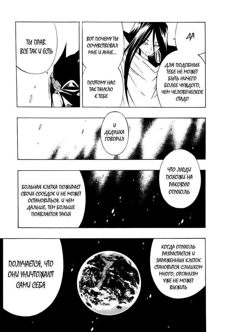 Манга Король-шаман / Shaman King  - Том 33 Глава 298 Страница 8