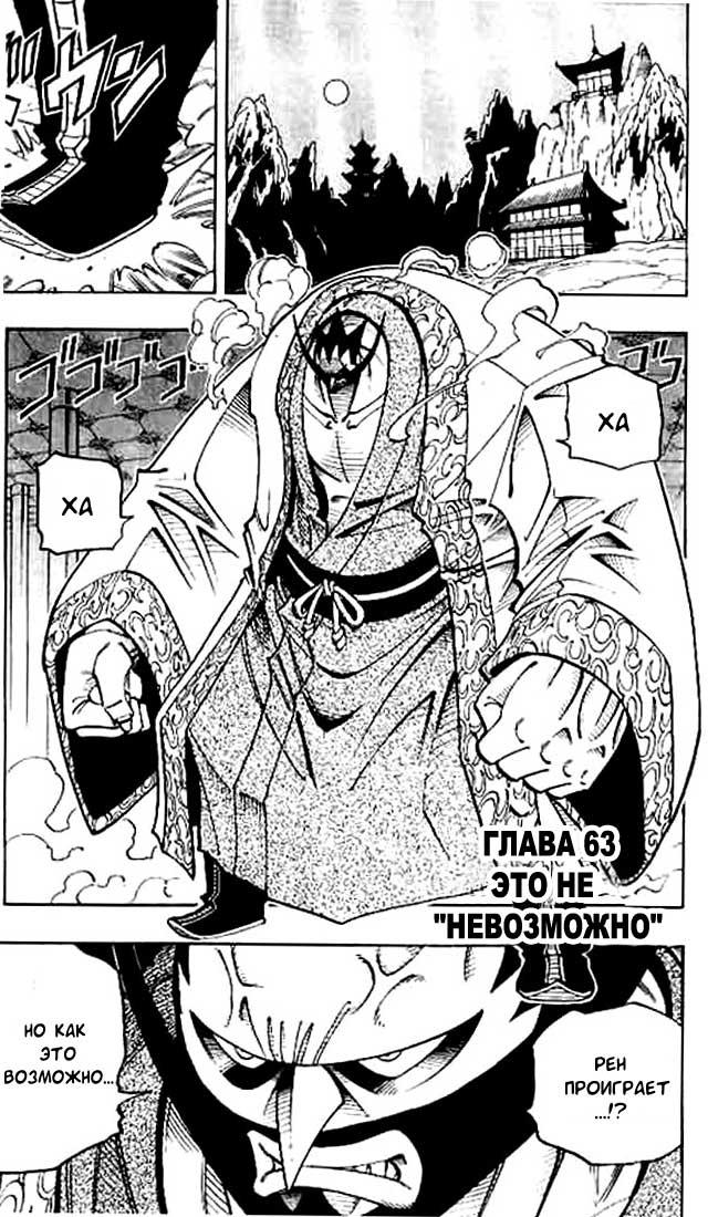 Манга Король-шаман / Shaman King  - Том 8 Глава 63 Страница 1