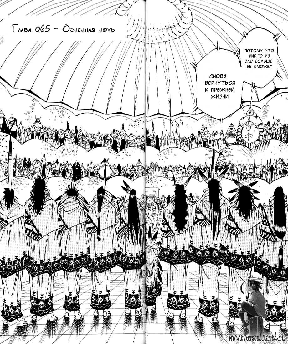 Манга Король-шаман / Shaman King  - Том 8 Глава 65 Страница 2