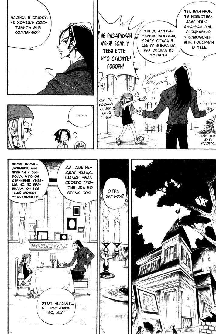 Манга Король-шаман / Shaman King  - Том 5 Глава 39 Страница 10