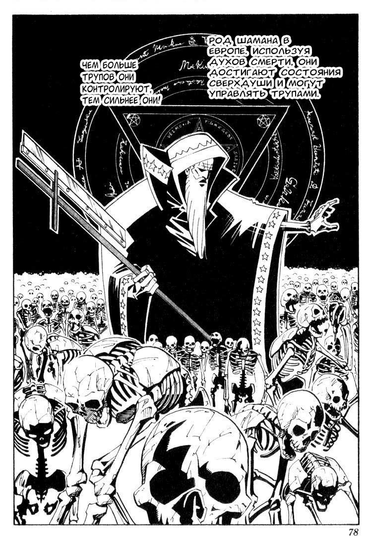 Манга Король-шаман / Shaman King  - Том 5 Глава 39 Страница 12