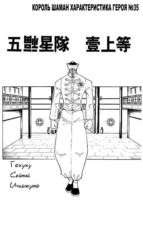 Манга Король-шаман / Shaman King  - Том 8 Глава 66 Страница 1
