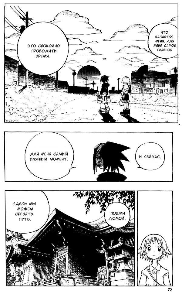 Манга Король-шаман / Shaman King  - Том 8 Глава 66 Страница 7