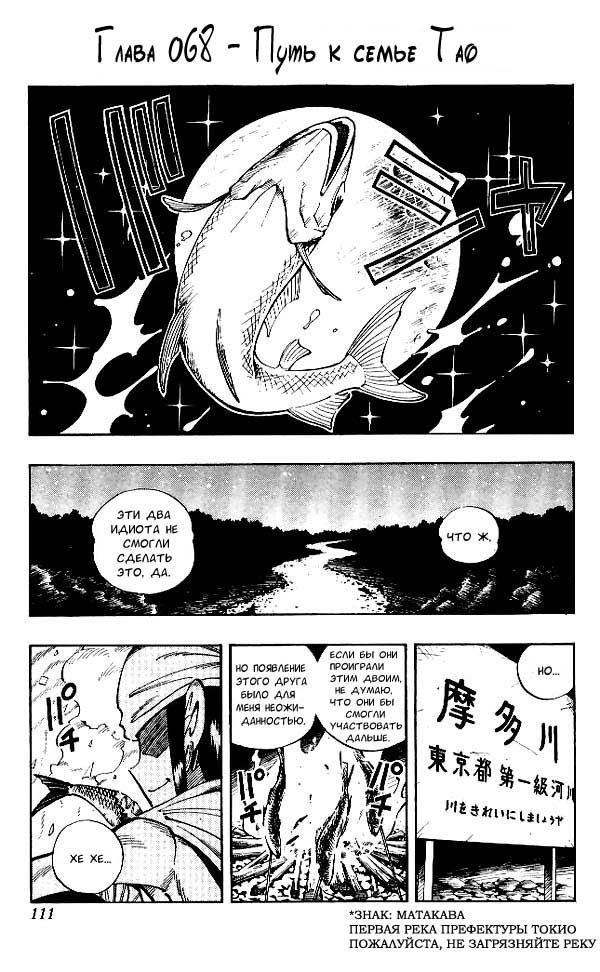 Манга Король-шаман / Shaman King  - Том 8 Глава 68 Страница 2