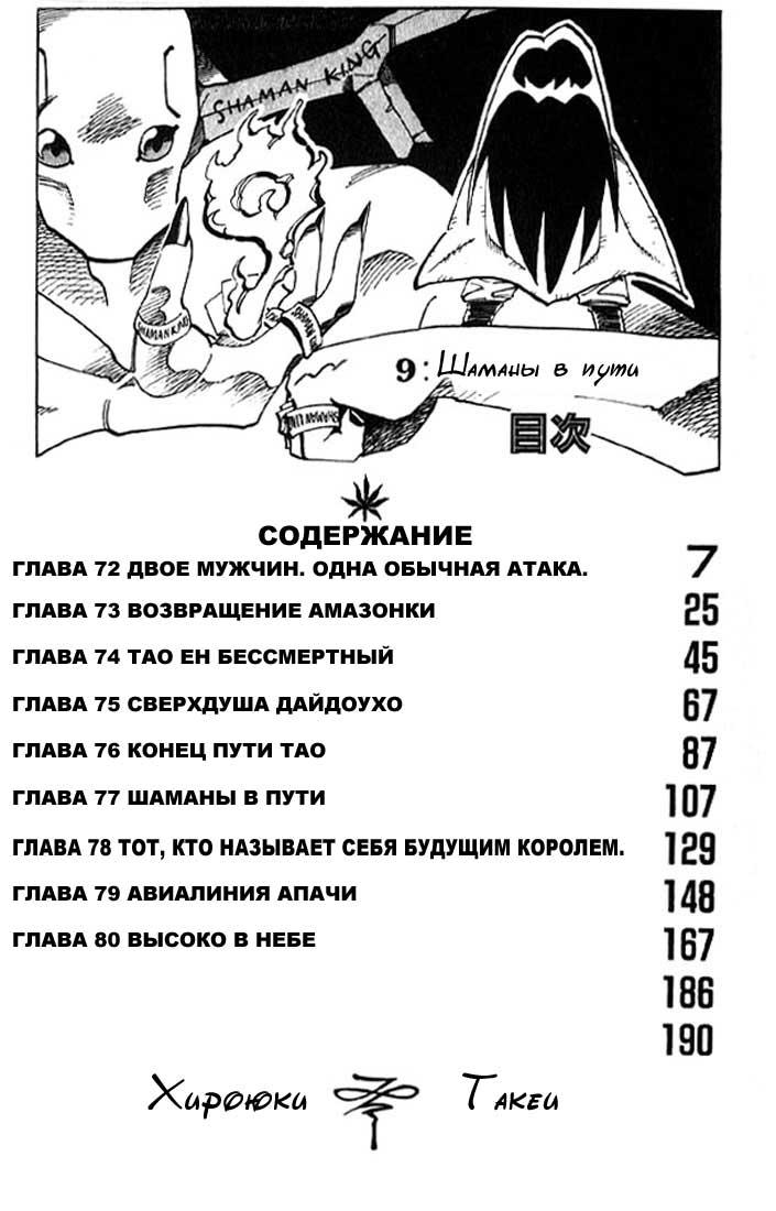 Манга Король-шаман / Shaman King  - Том 9 Глава 72 Страница 2