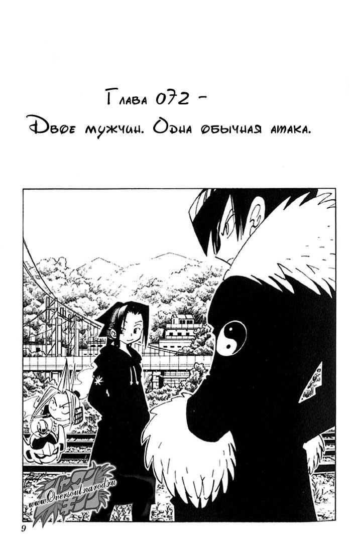 Манга Король-шаман / Shaman King  - Том 9 Глава 72 Страница 5