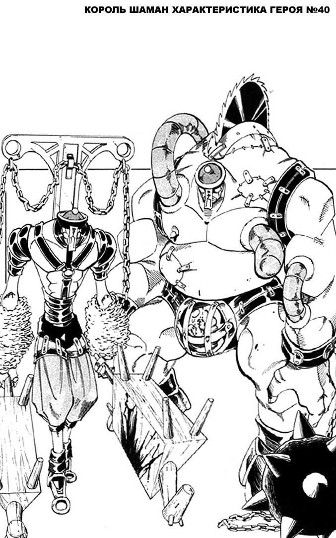 Манга Король-шаман / Shaman King  - Том 9 Глава 74 Страница 1