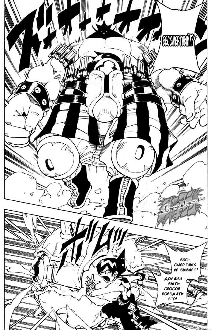 Манга Король-шаман / Shaman King  - Том 9 Глава 74 Страница 13
