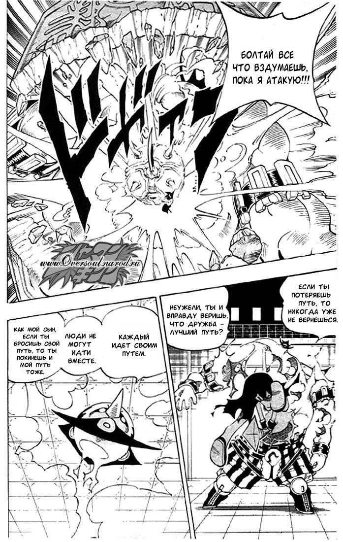 Манга Король-шаман / Shaman King  - Том 9 Глава 74 Страница 15