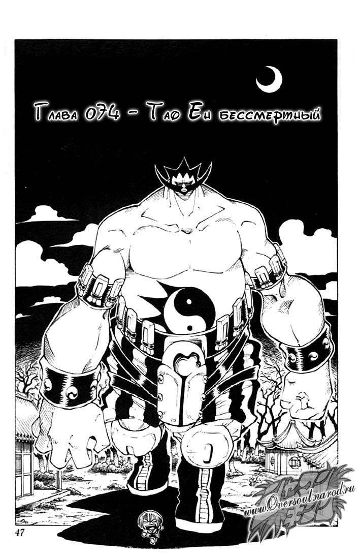 Манга Король-шаман / Shaman King  - Том 9 Глава 74 Страница 4