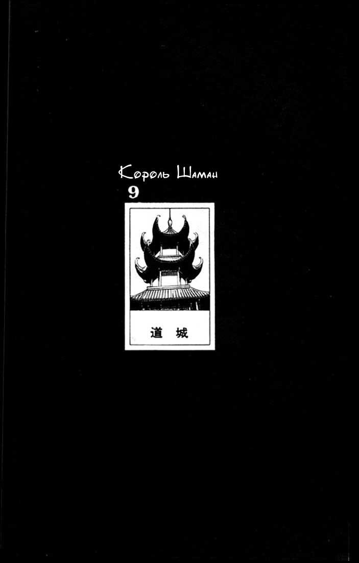 Манга Король-шаман / Shaman King  - Том 9 Глава 75 Страница 1