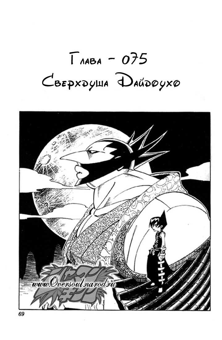Манга Король-шаман / Shaman King  - Том 9 Глава 75 Страница 4