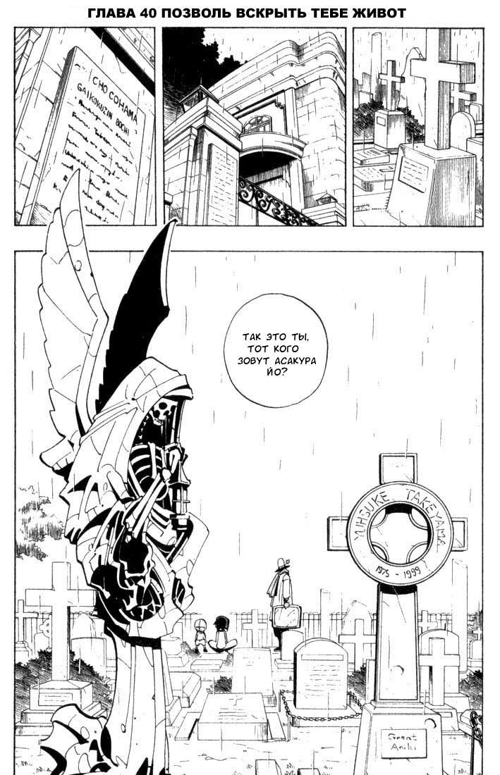 Манга Король-шаман / Shaman King  - Том 5 Глава 40 Страница 1