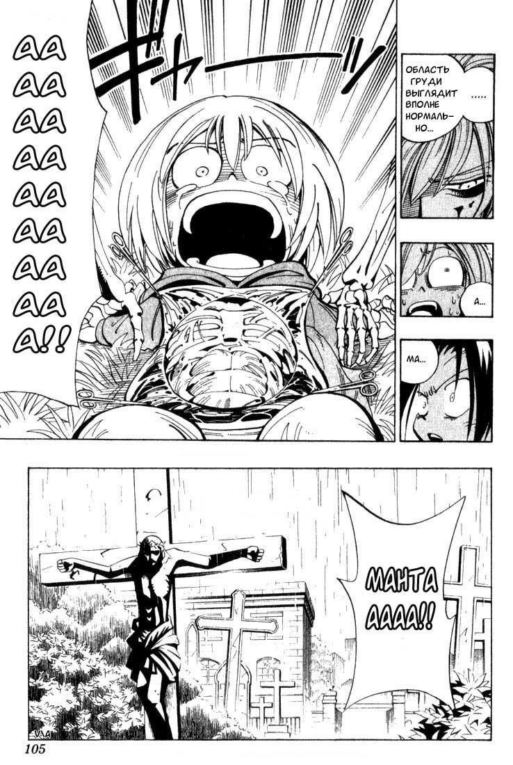 Манга Король-шаман / Shaman King  - Том 5 Глава 40 Страница 19