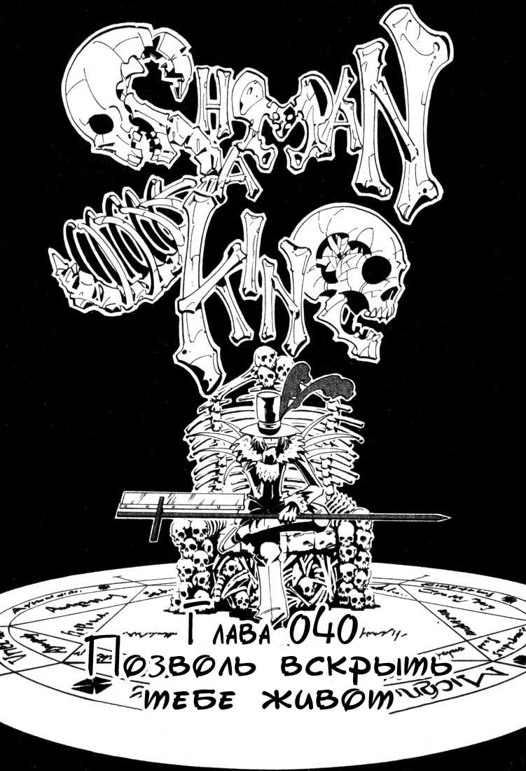 Манга Король-шаман / Shaman King  - Том 5 Глава 40 Страница 3