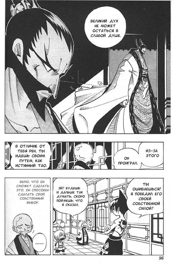 Манга Король-шаман / Shaman King  - Том 9 Глава 76 Страница 10