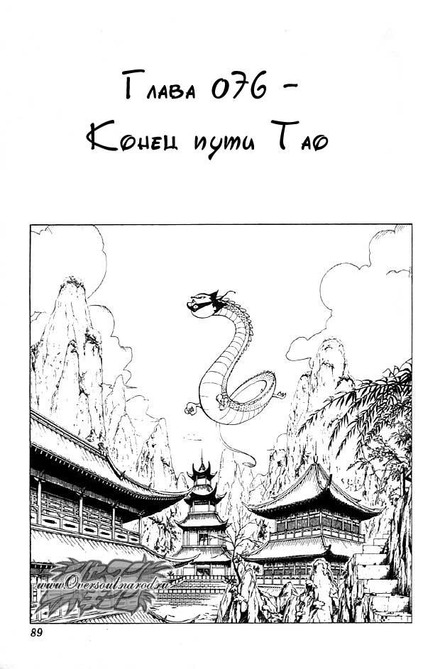 Манга Король-шаман / Shaman King  - Том 9 Глава 76 Страница 3