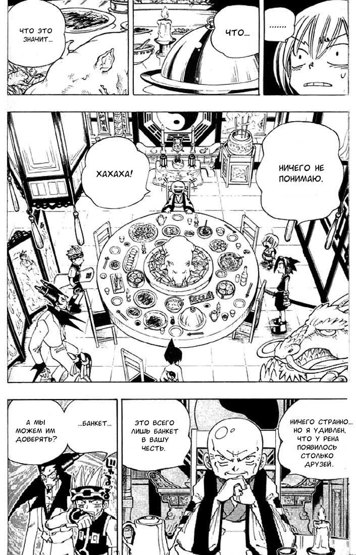 Манга Король-шаман / Shaman King  - Том 9 Глава 76 Страница 6
