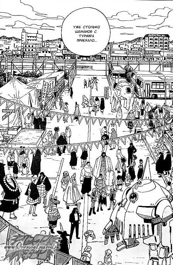 Манга Король-шаман / Shaman King  - Том 9 Глава 78 Страница 3