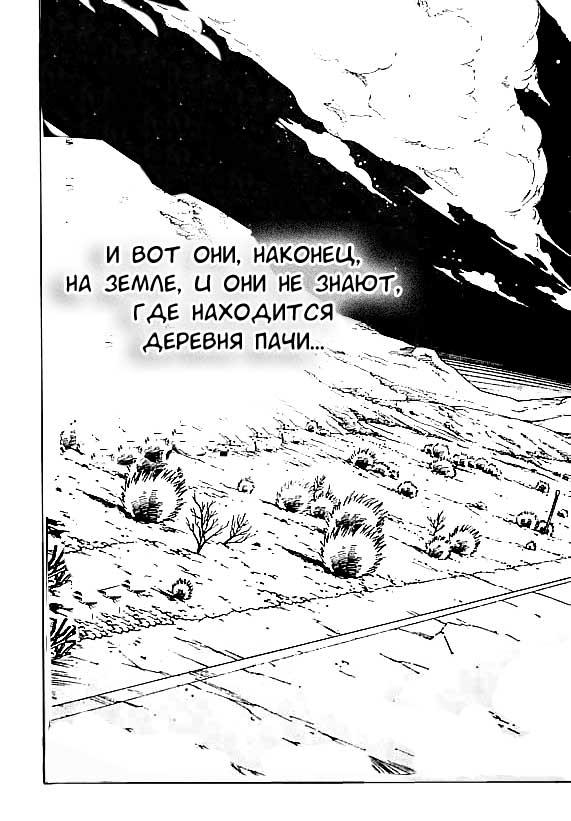 Манга Король-шаман / Shaman King  - Том 9 Глава 80 Страница 19