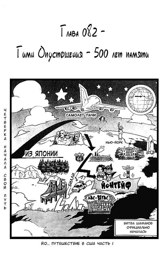 Манга Король-шаман / Shaman King  - Том 10 Глава 82 Страница 3