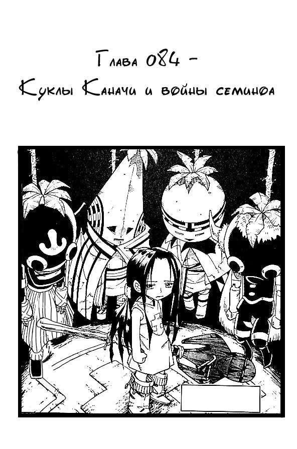 Манга Король-шаман / Shaman King  - Том 10 Глава 84 Страница 3