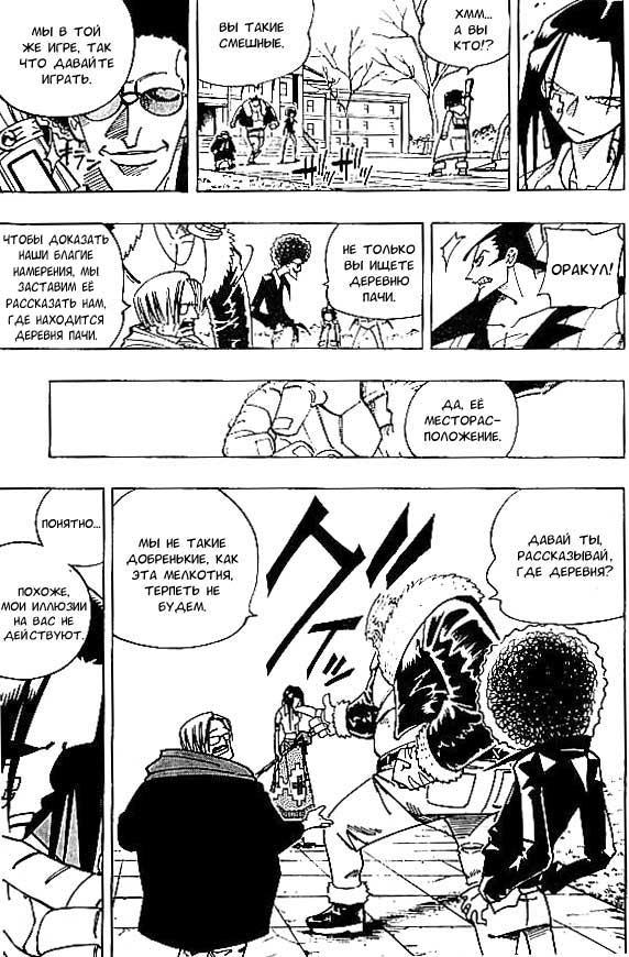 Манга Король-шаман / Shaman King  - Том 10 Глава 84 Страница 7