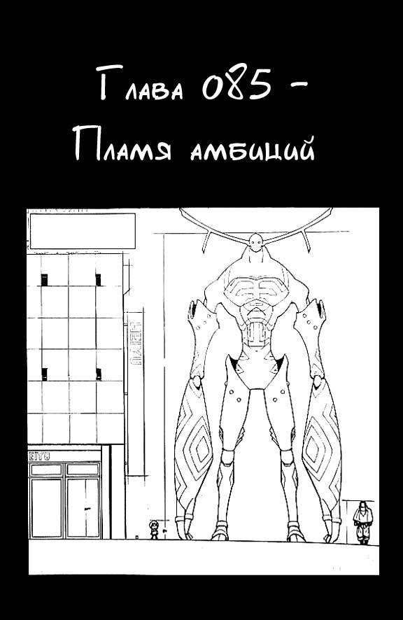 Манга Король-шаман / Shaman King  - Том 10 Глава 85 Страница 3