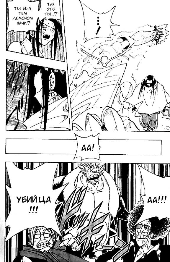 Манга Король-шаман / Shaman King  - Том 10 Глава 85 Страница 4