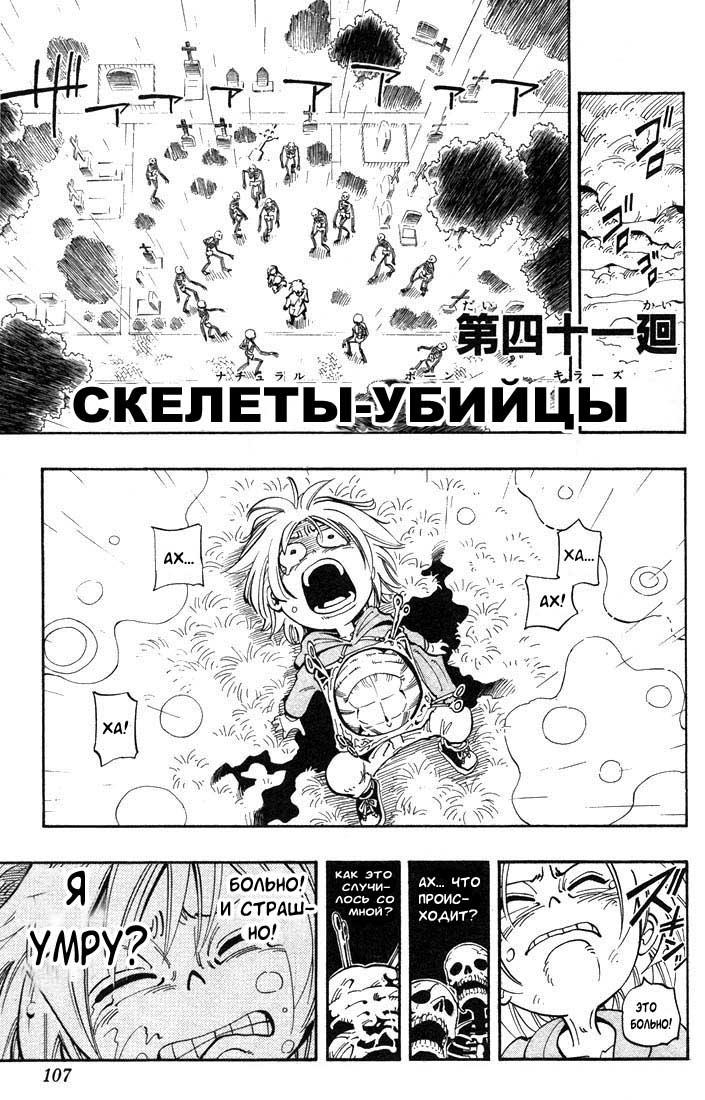 Манга Король-шаман / Shaman King  - Том 5 Глава 41 Страница 1