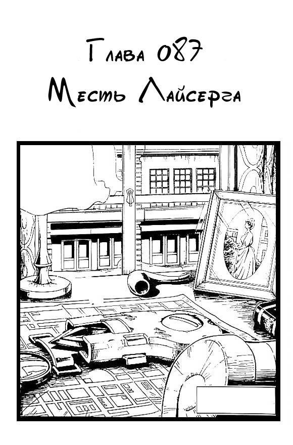 Манга Король-шаман / Shaman King  - Том 10 Глава 87 Страница 4