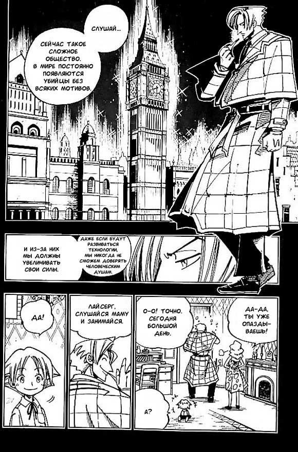 Манга Король-шаман / Shaman King  - Том 10 Глава 87 Страница 7